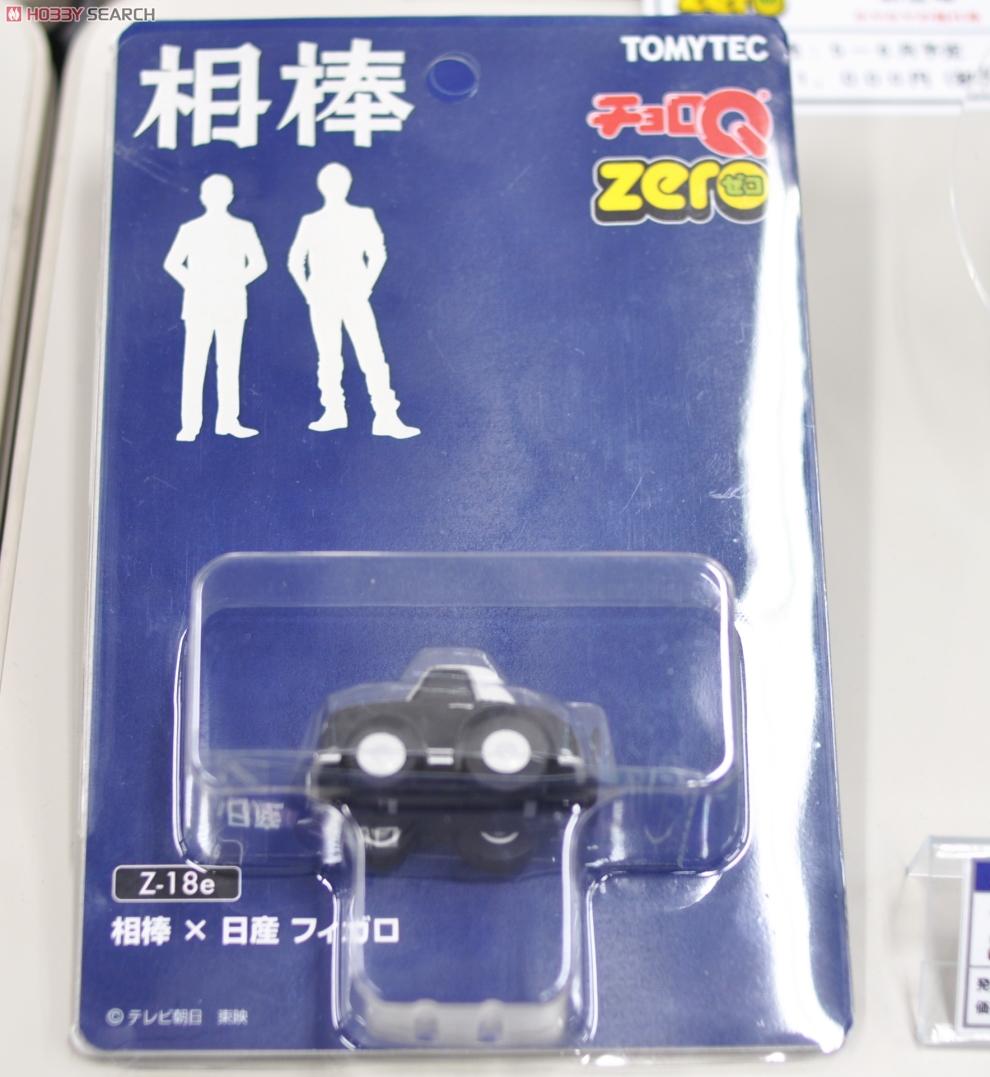 チョロQ zero Z-18e 相棒×日産フィガロ