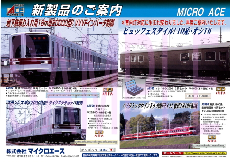 MICRO ACE 新製品のご案内