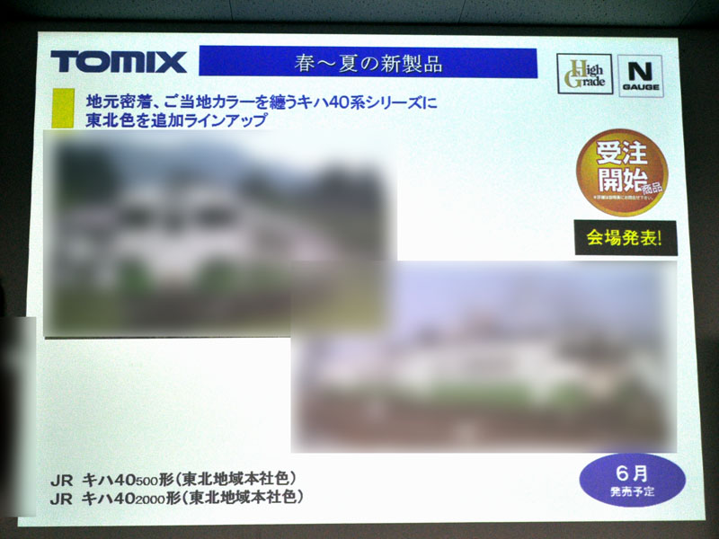TOMIX (N) JR キハ40形500番代 東北地域本社色・キハ40形2000番代 東北地域本社色