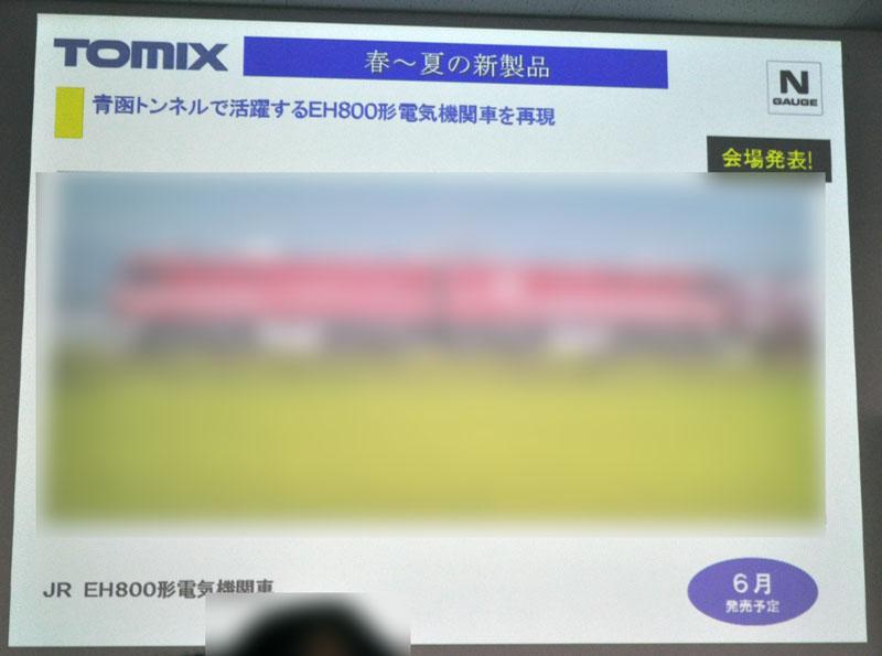 TOMIX (N) JR EH800形