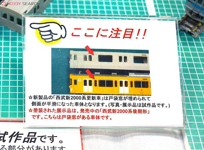 西武新2000系 (更新車)