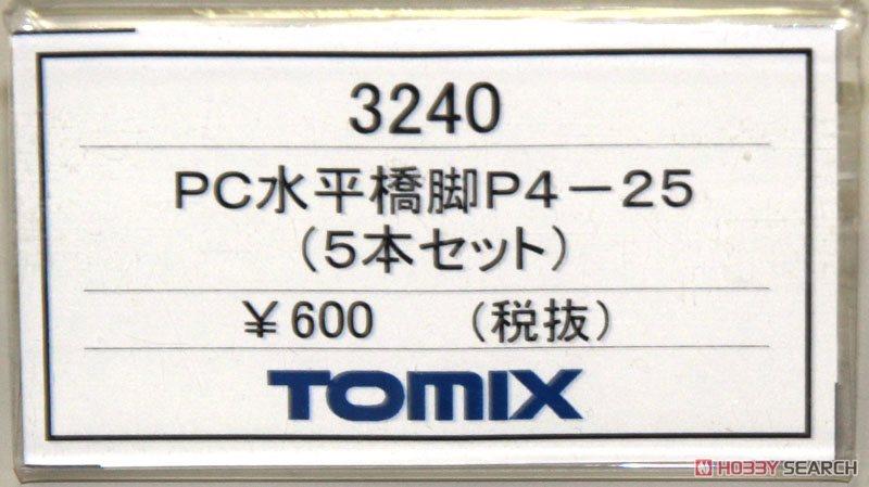 PC水平橋脚 P4-25 (5本セット)