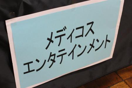 201111展示会メディコス