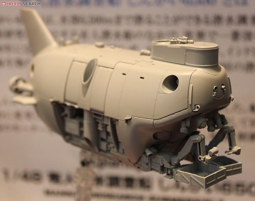 1/48 有人潜水調査船しんかい6500 推進器改造型(仮称)