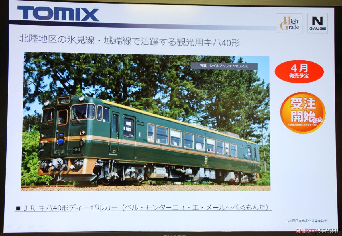 JR ディーゼルカー キハ40-2000形 (ベル・モンターニュ・エ・メール ~べるもんた~)