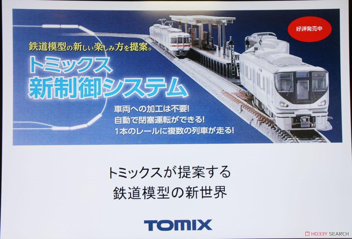 トミックスが提案する鉄道模型の新世界