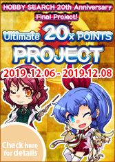 Hobby Search 20th Anniversary Final Project! Ultimate 20x POINTS PROJECT