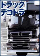 Search for [Truck, Decoration Truck]