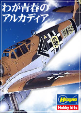 Search for [hasegawa Military]