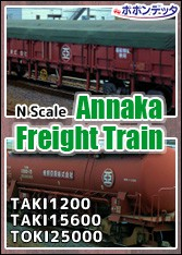 Search for [Annaka Freight Train]