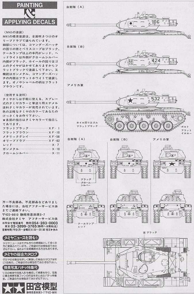 U.S. Tank M41 Walker Bulldog (Plastic model) Color1
