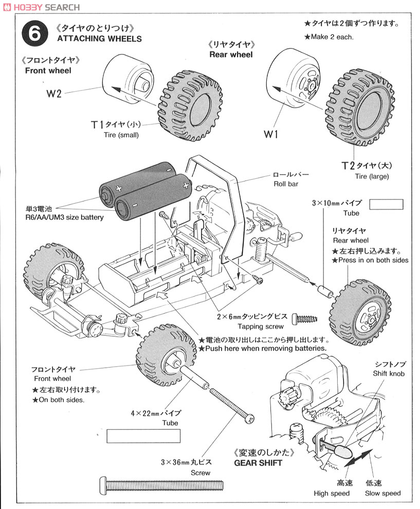 Buggy Car Chassis Set (Craft Kit) Assembly guide5