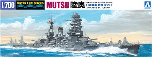 日本海軍戦艦 陸奥 (プラモデル)