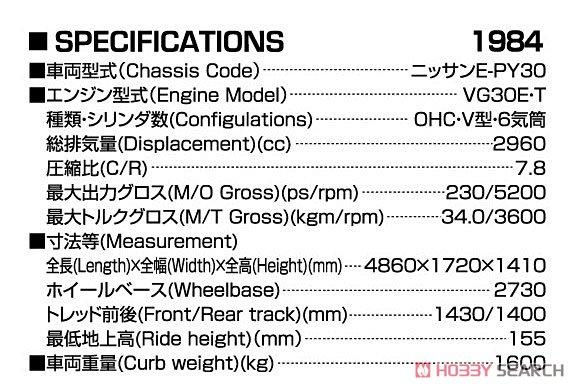 Nissan Y30 Cedric V30 Turbo Brougham VIP (Model Car) Hi-Res