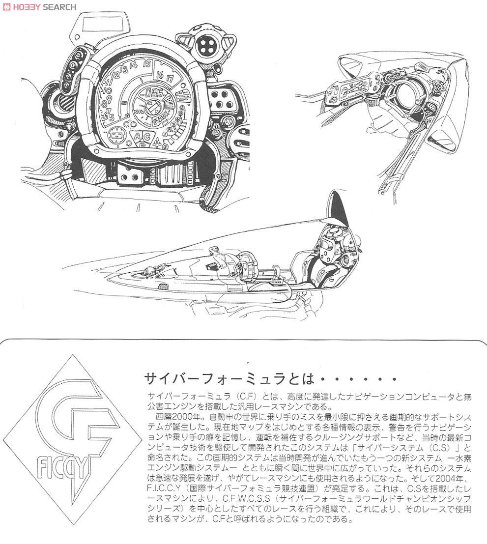 ν(ニュー)アスラーダ AKF-O with 菅生あすか (プラモデル) 解説1