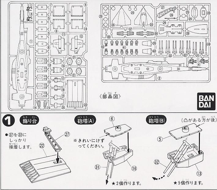 Magellan (1/1200) (Gundam Model Kits) Assembly guide1