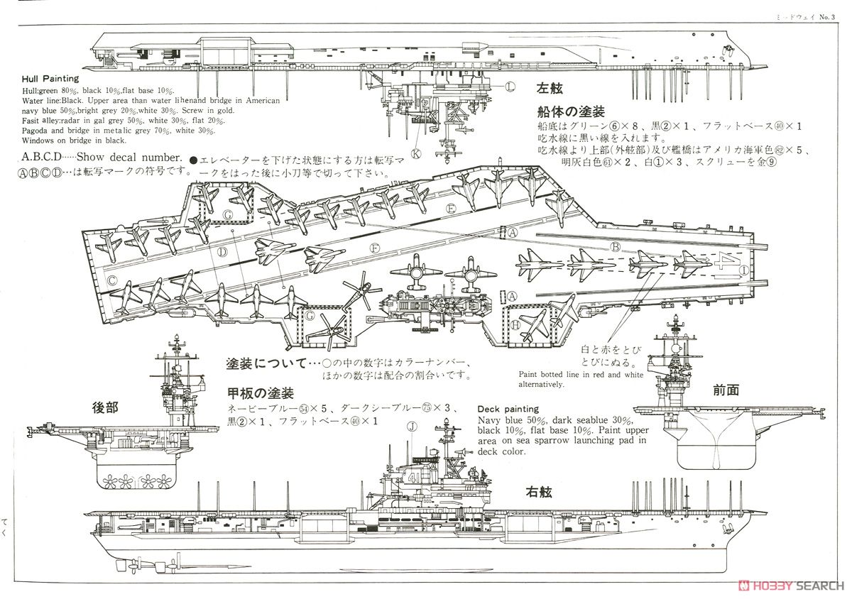 USS Aircraft Carrier Midway (CV-41) (Plastic model) Color1 on