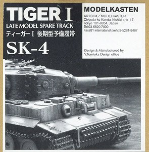 TRACK FOR TIGER I LATE VERSION