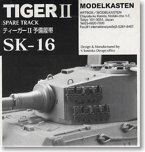 ティーガーII 予備履帯 (プラモデル)