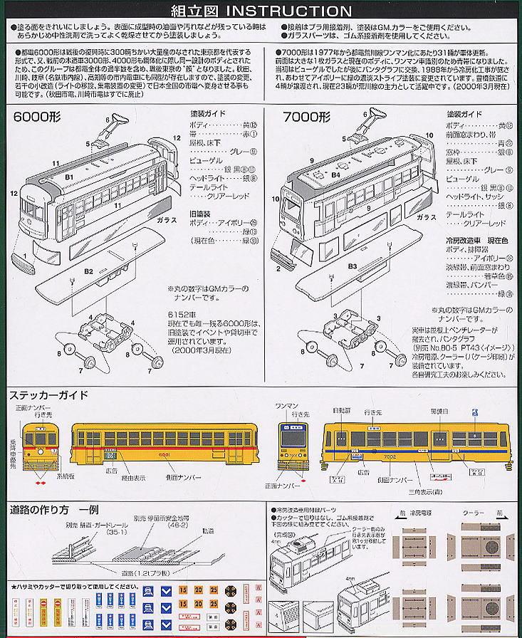 Tram Car and Track for Street (Dummy) (Unassembled Kit) (Model Train) Assembly guide1