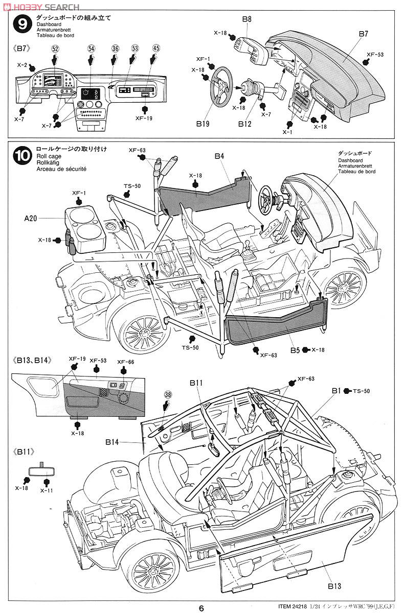 Subaru Impreza WRC `99 (Model Car) Assembly guide5