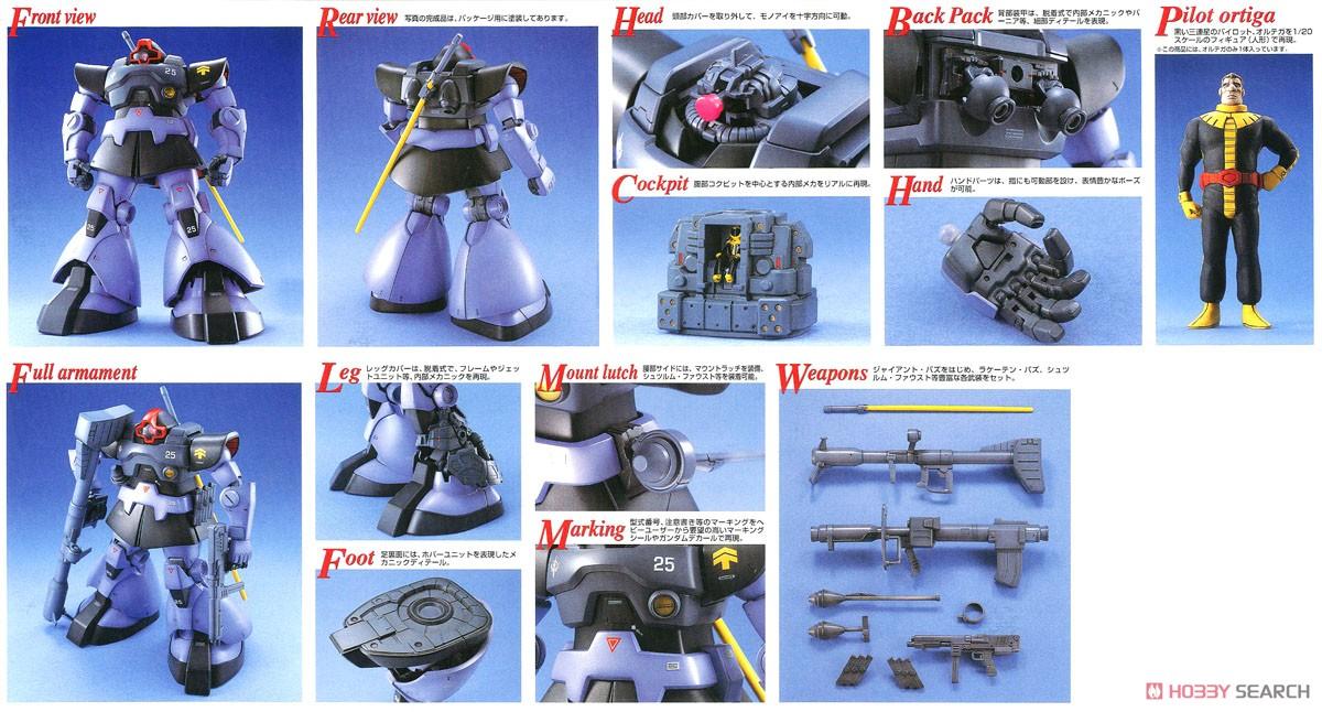 MS-09 ドム (MG) (ガンプラ)
