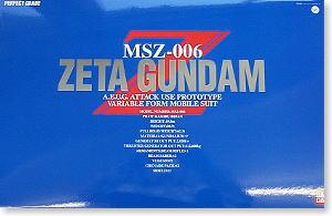 MSZ-006 ゼータガンダム (Zガンダム) (PG) (ガンプラ)