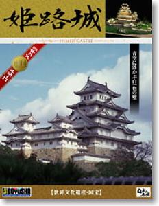 姫路城 (プラモデル)