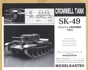Crawler Track for Cromwell (Plastic model)