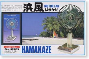 浜風 (プラモデル)