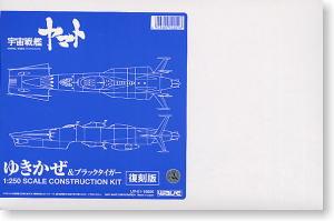 ゆきかぜ&ブラックタイガー(復刻版) (ガレージキット)