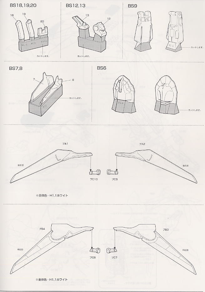 Boomerang Unit (Plastic model) Assembly guide14