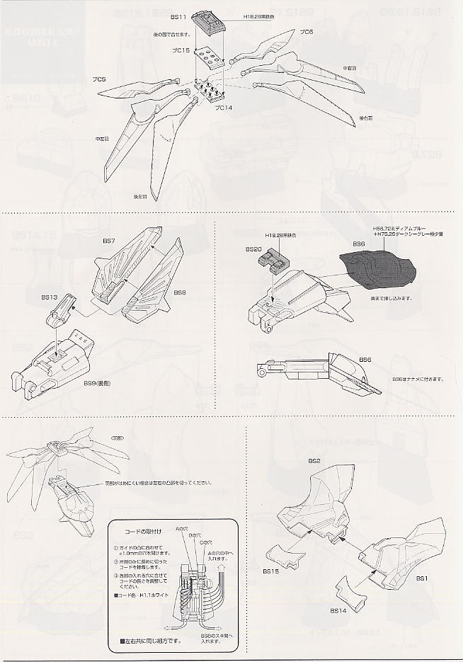 Boomerang Unit (Plastic model) Assembly guide15