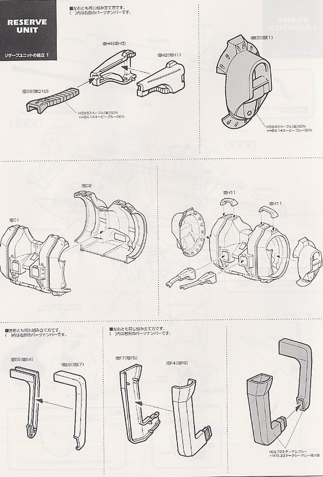 Boomerang Unit (Plastic model) Assembly guide9