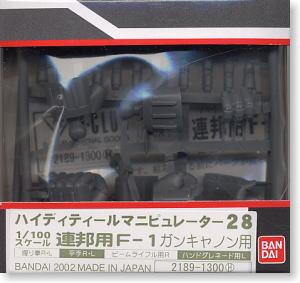 ハイディテールマニピュレーター28 ガンキャノン用 (パーツ)