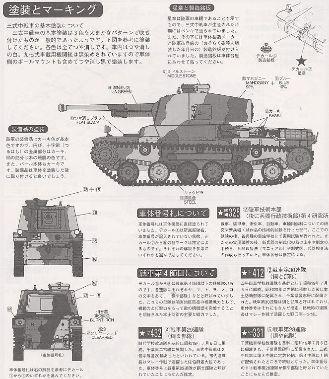三式中戦車の画像 p1_32