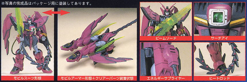 OZ-13MS Gundam Epyon (HG) (1/100) (Gundam Model Kits) Item picture2