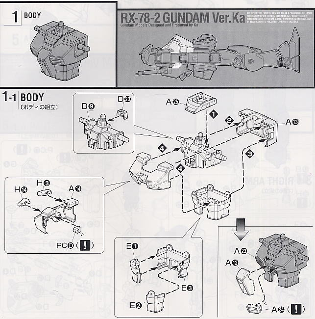 RX-78-2 Gundam Ver.Ka (MG) (Gundam Model Kits) Assembly guide1