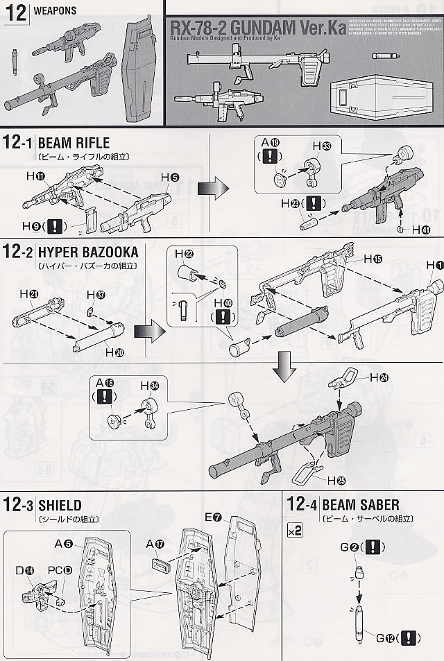 RX-78-2 Gundam Ver.Ka (MG) (Gundam Model Kits) Assembly guide10