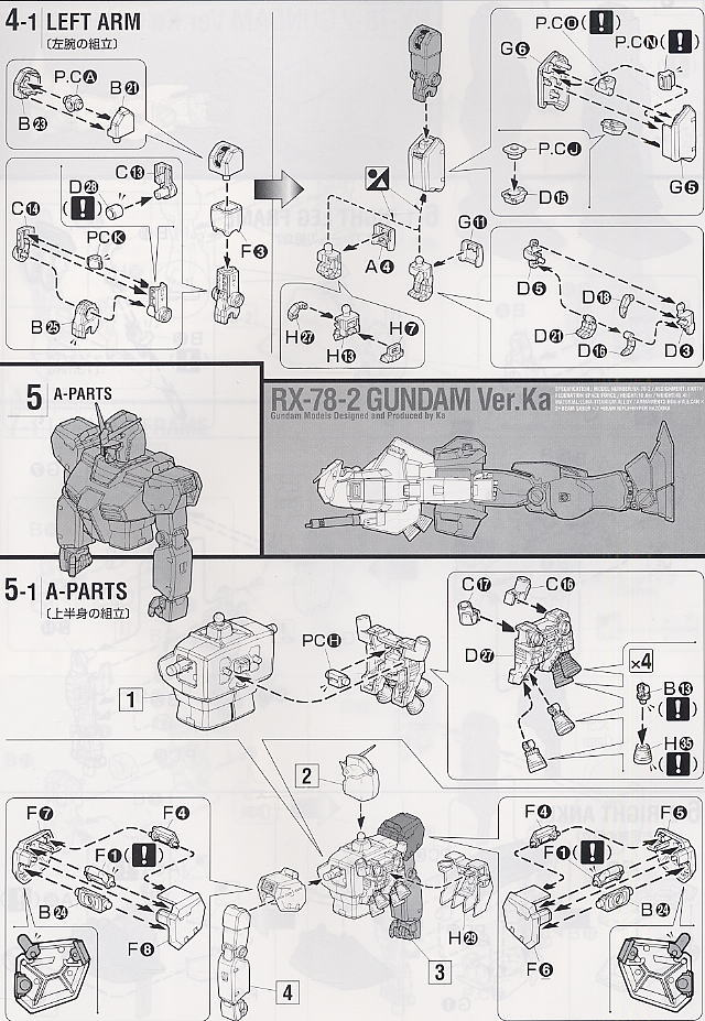 RX-78-2 Gundam Ver.Ka (MG) (Gundam Model Kits) Assembly guide3