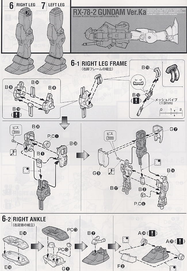 RX-78-2 Gundam Ver.Ka (MG) (Gundam Model Kits) Assembly guide4