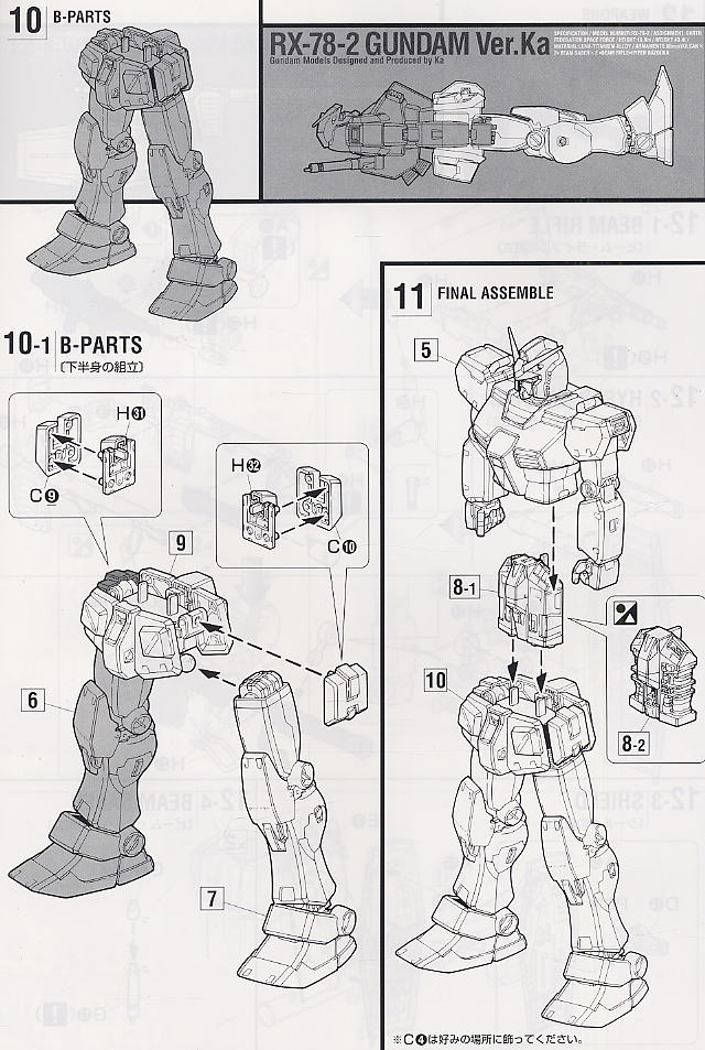 RX-78-2 Gundam Ver.Ka (MG) (Gundam Model Kits) Assembly guide9