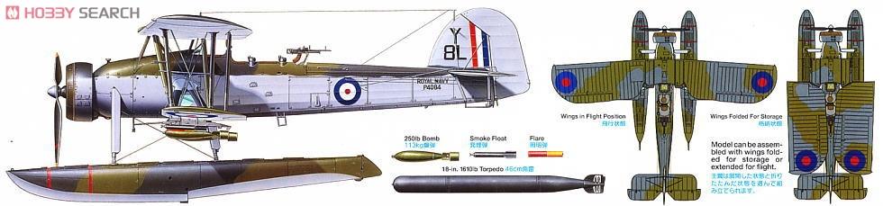 フェアリーソードフィッシュ Mk.I 水上機型 (プラモデル)