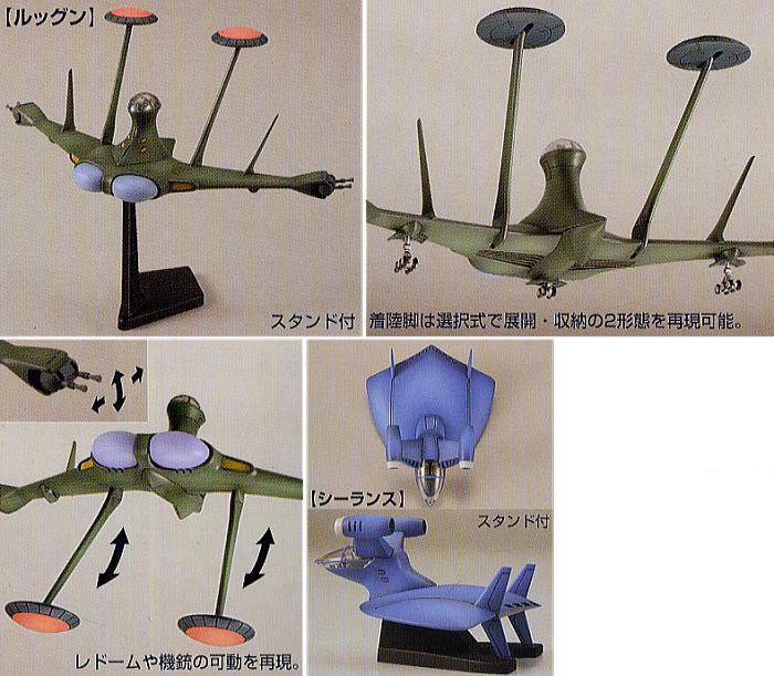 Luggun and Sealanth (EX) (Gundam Model Kits) Item picture1