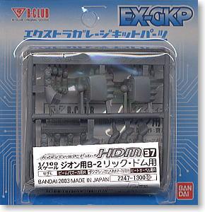 ハイディテールマニピュレーター37ジオン用B-2 リック・ドム用 (パーツ)
