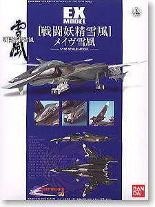 Mave Yukikaze (Plastic model)