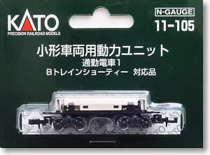 Power Unit For Small Train : Commuter Train 1 (B Train Shorty Support Parts) (Model Train)