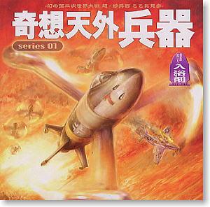 奇想天外兵器 入浴剤 Series 01 12個セット(食玩)