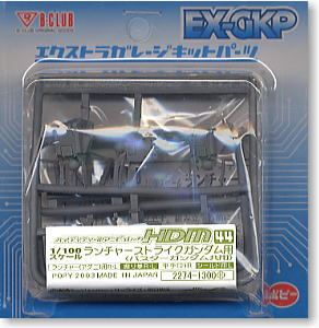 ハイディテールマニピュレーター44 ランチャー(バスター)ストライクガンダム用 (パーツ)
