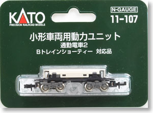 Power Unit for Small Train : Commuter Train 2 (B Train Shorty Support Parts) (Model Train)